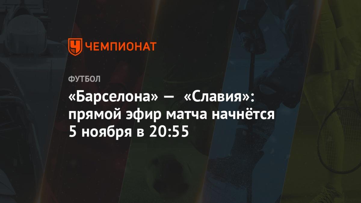 Прямой эфир барселона манчестер сити на русском