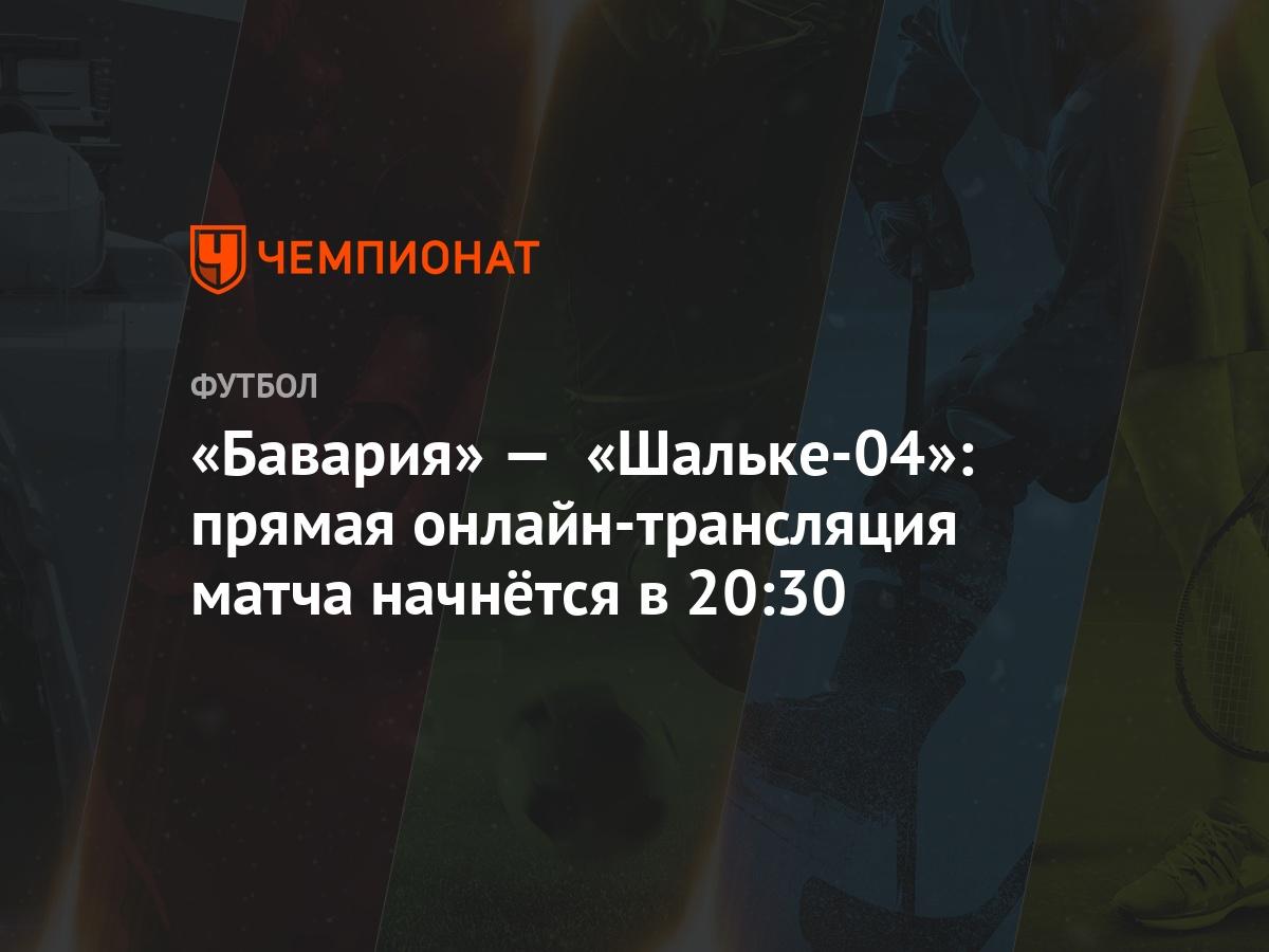 Смотреть матч по прямой трансляции шальке 04- интер