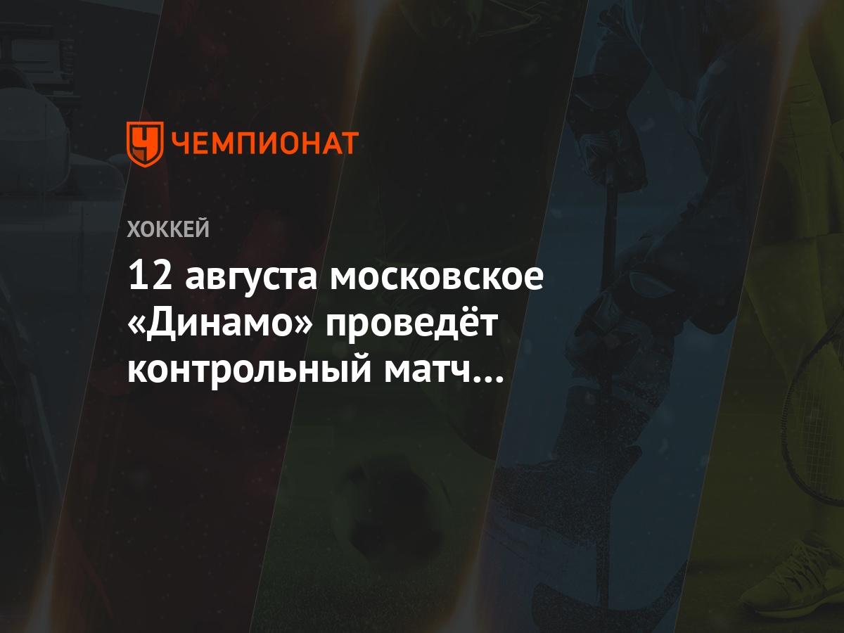 12 августа московское «Динамо» проведёт контрольный матч с ...