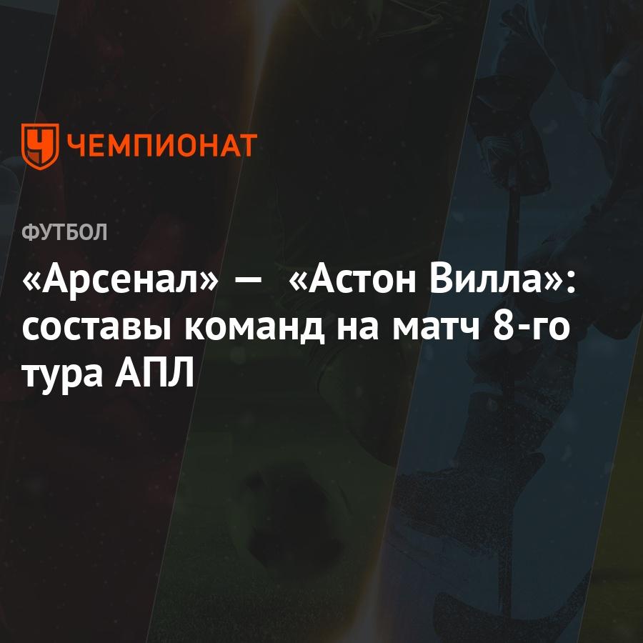 Состав команд на матч арсенал астон вилла