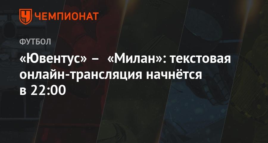 Online транслЯциЯ ювентус милан