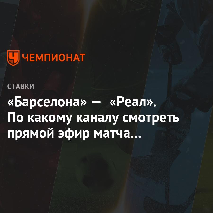 Боруссия реал смотреть матч прямой эфир