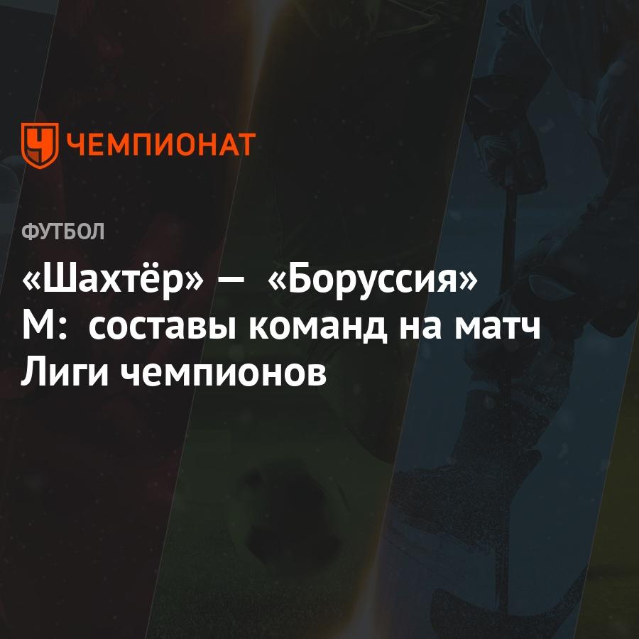 Шахтер боруссия составы команд