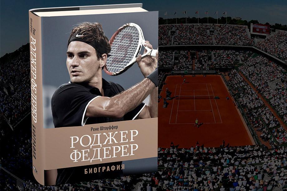 Как Олимпиада в Сиднее соединила Роджера Федерера и его будущую жену Мирку