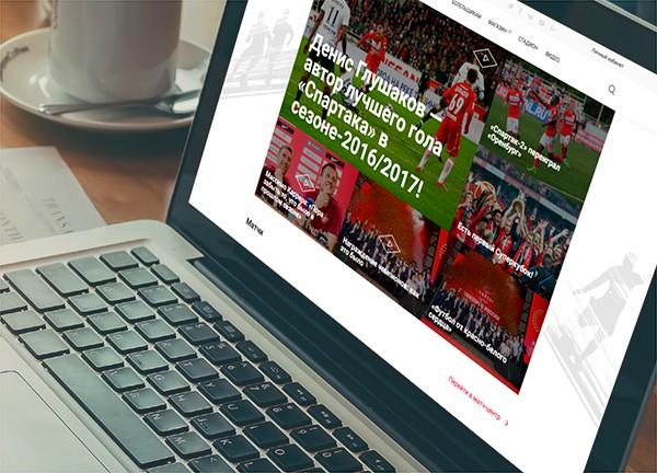 «Спартак» представил новый дизайн клубного сайта