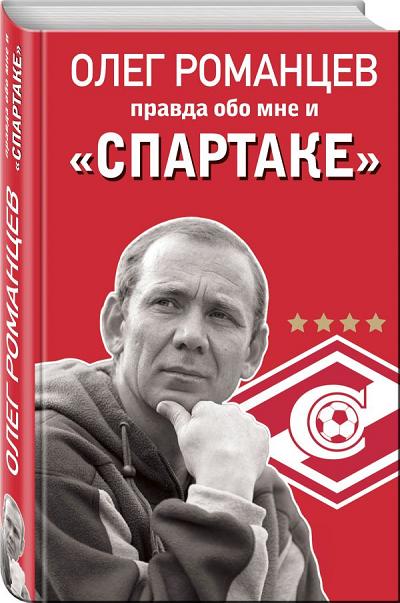 Книга Олега Романцева «Правда обо мне и «Спартаке»