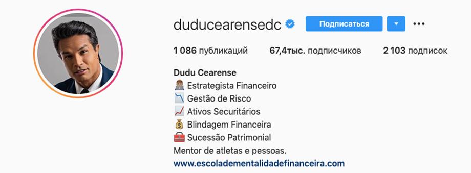 Экс-полузащитник ЦСКА Дуду закончил с футболом и стал финансовым аналитиком
