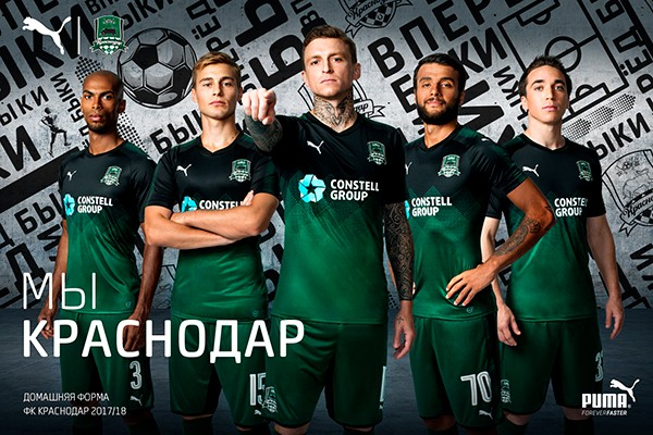 «Краснодар» представил форму на сезон-2017/18