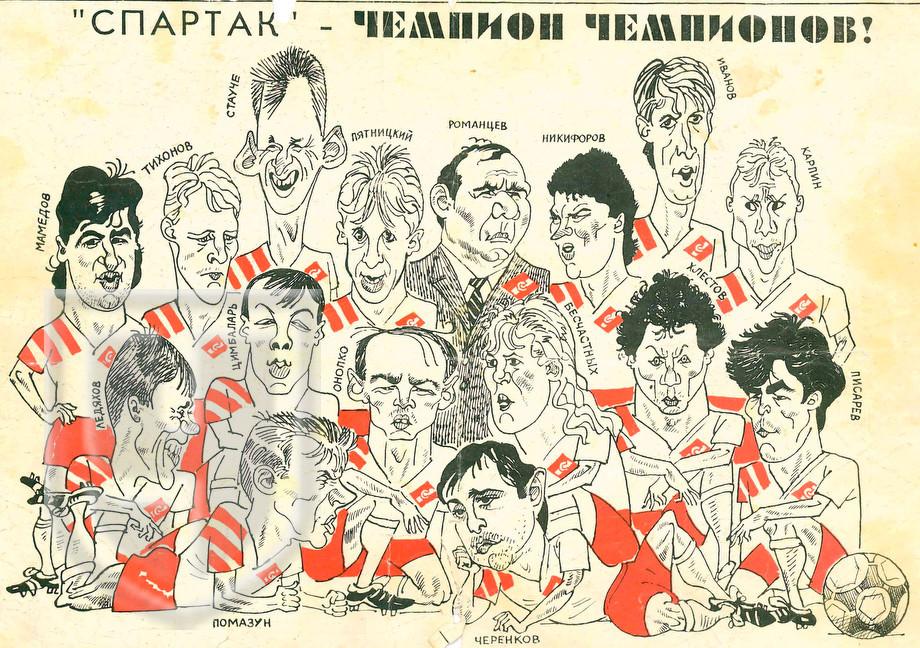 """Шарж на золотой """"Спартак"""""""