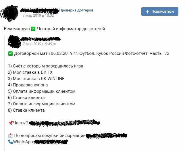 Договорные матчи схема мошенничества [PUNIQRANDLINE-(au-dating-names.txt) 23