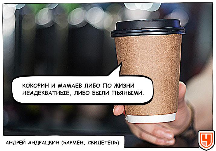 «Я присаживался на Кокорина, потому что мы друзья». В суде снова жгут