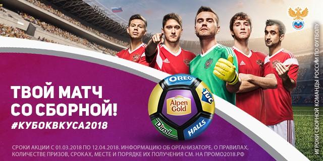 Сыграй в футбол со сборной России!