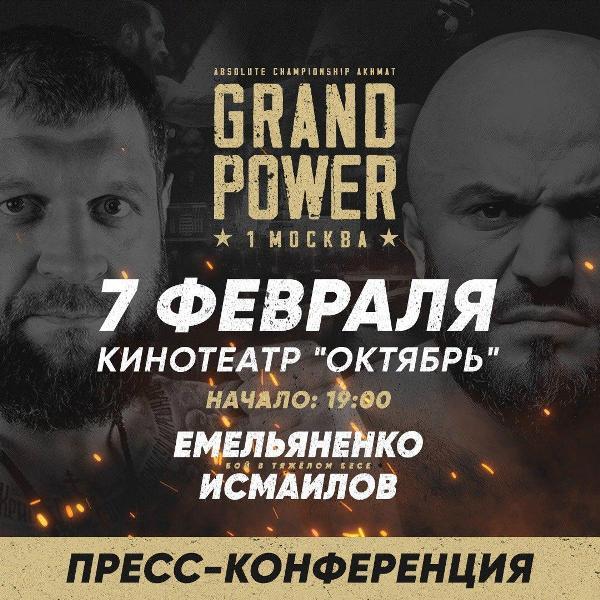 Пресс-конференция А. Емельяненко и М. Исмаилова