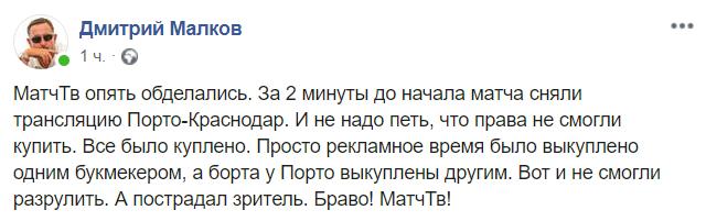 Эксперт: матч «Порту» — «Краснодар» не показали из-за конфликта букмекеров