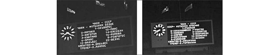 СССР — Чили. 26 сентября 1973 года. Составы команд
