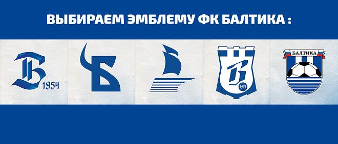 «Балтика» предложила болельщикам выбрать новую эмблему клуба