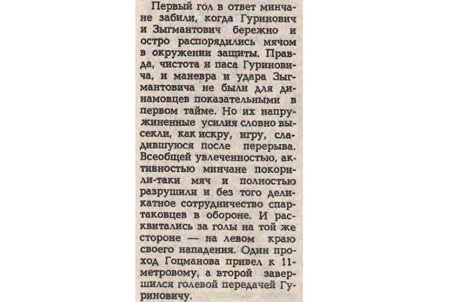 Выдержка из отчёта о матче «Динамо» Минск — «Спартак»