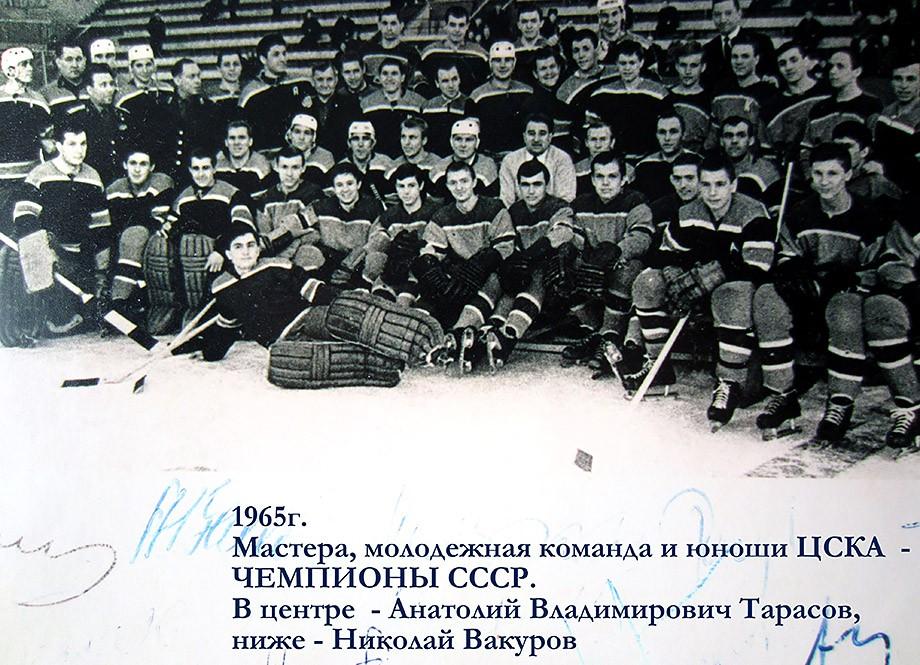 1965 год, в центре — Анатолий Тарасов, ниже — Вакуров