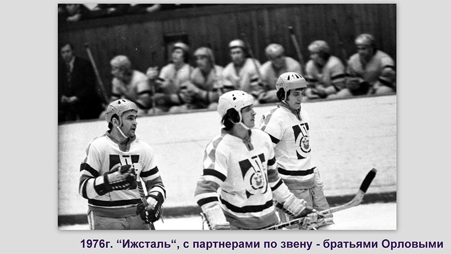 1976 год. Николай Вакуров с Игорем и Александром Орловыми в «Ижстали»