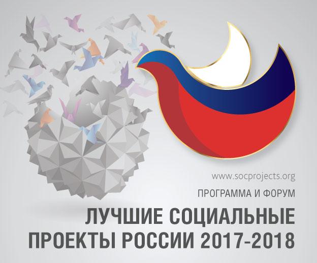 Премия «Лучшие социальные проекты России»—2017/2018