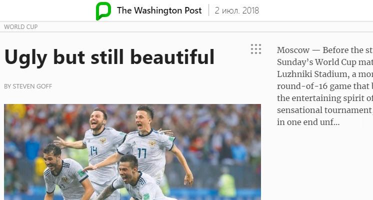 Washington post: «Уродливо, но всё равно прекрасно».