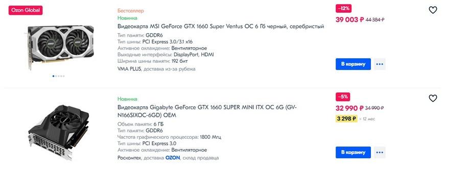 GTX 1660 Super