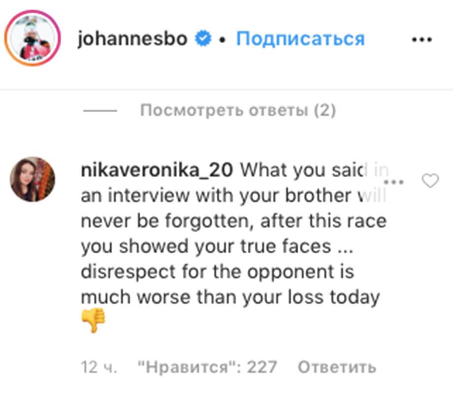 Российские болельщики атаковали социальные сети братьев Бё, защищая Логинова на ЧМ-2020