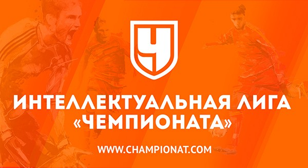 «Чемпионат» организует интеллектуальную игру перед матчем ЦСКА – «Янг Бойз»