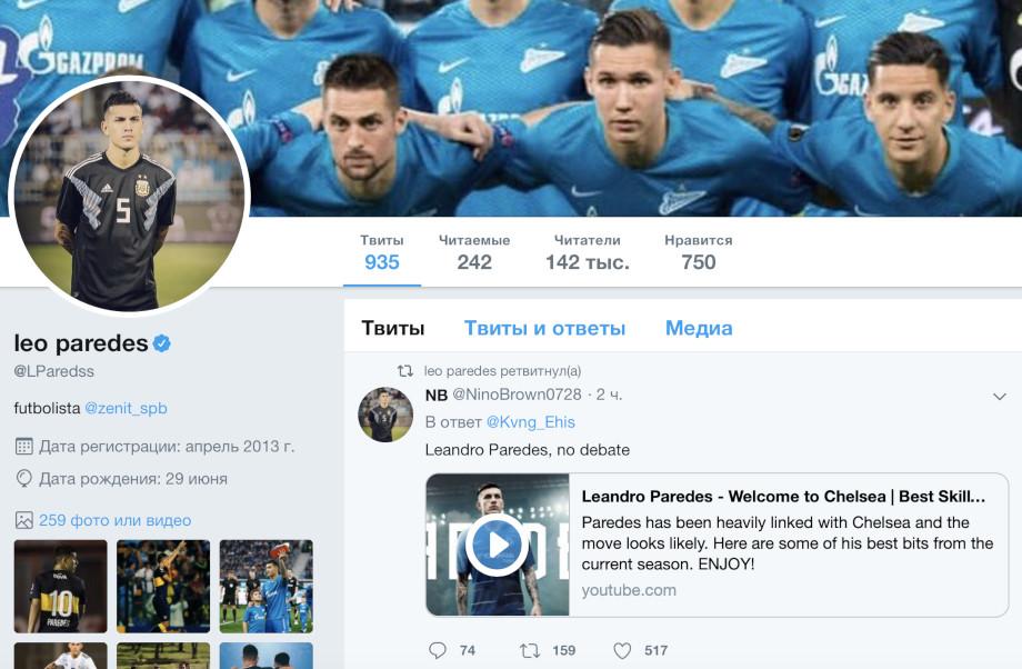Страница Леандро Паредеса в «Твиттере»