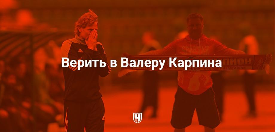 Что ещё должен сделать Панов как болельщик «Спартака»?