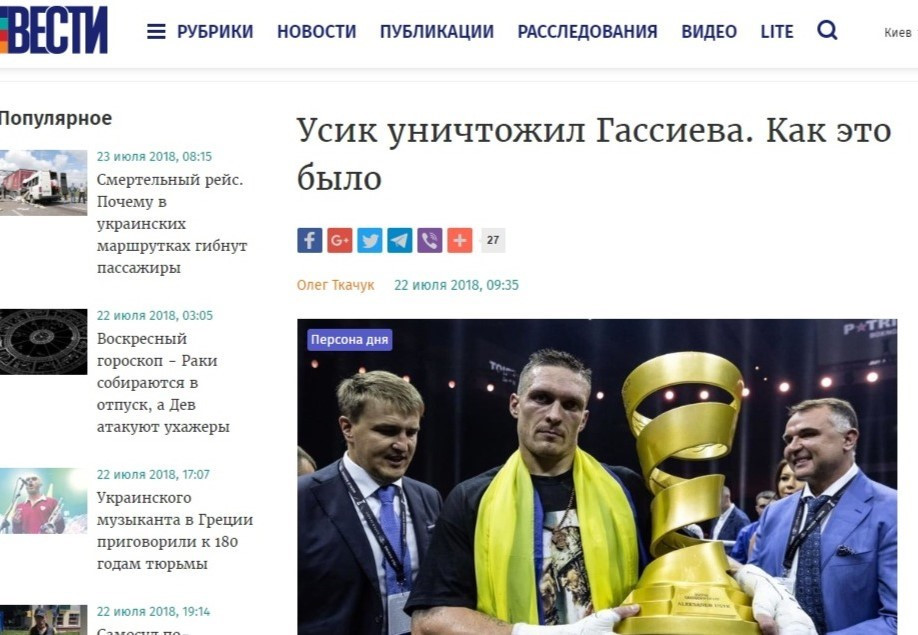 «На колени перед Украиной». Украинские СМИ «оторвались» после победы Усика