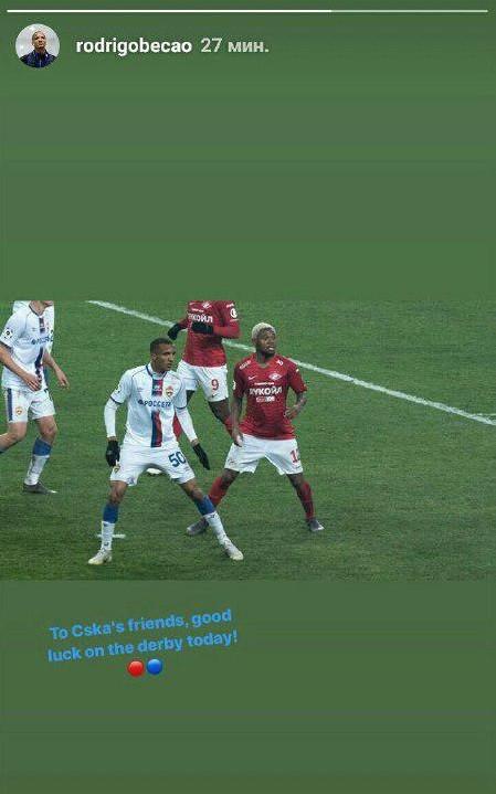 Бекао пожелал ЦСКА удачи в матче со «Спартаком»