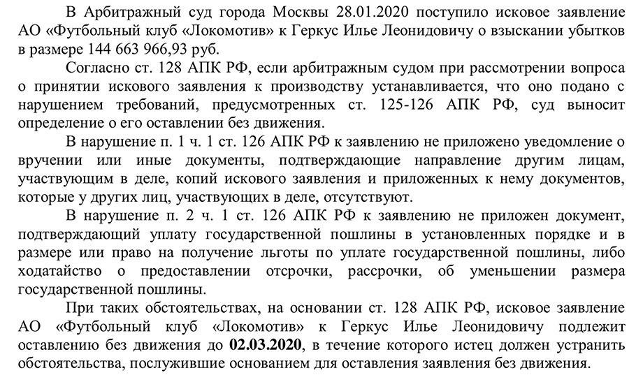 «С удовольствием вернусь в «Локомотив». Геркус выиграл у Кикнадзе в суде