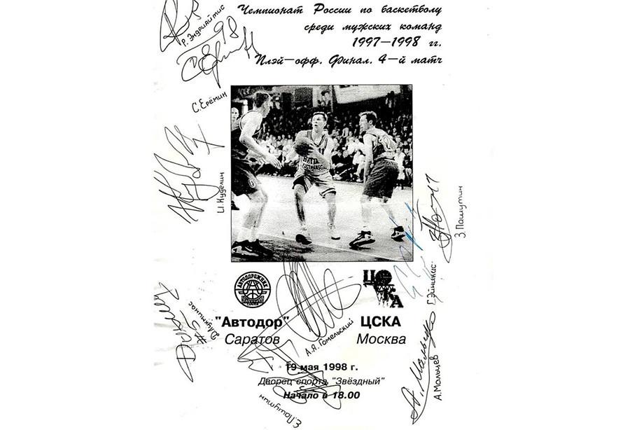 Программа матча «Автодор» — ЦСКА в 1998 году с автографами игроков