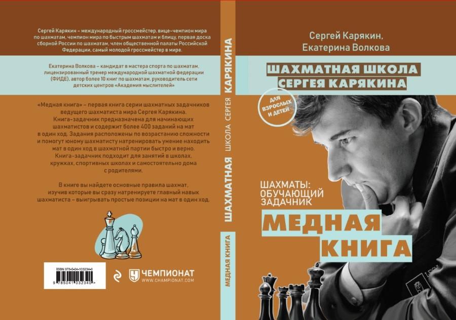 Обложка «Медной книги» Сергея Карякина