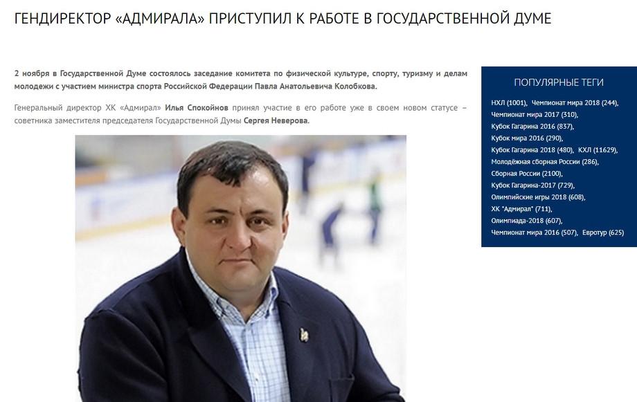 Экс-директор хоккейного клуба идёт под суд. Его обвиняют в хищении 180 млн