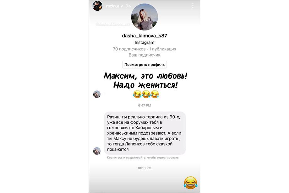 Андрей Разин активно ведёт страницу в Инстаграме, Разин опубликовал яркий пост в Инстаграме