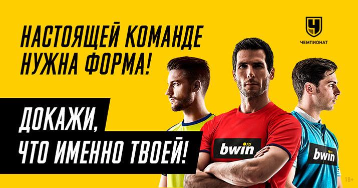 «Чемпионат» и bwin разыграют наборы футбольной формы для 20 команд