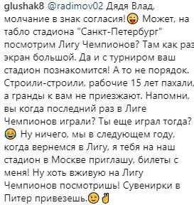 «Денис, не забыли дорогу в Черкизово?» Жгучий чат Радимова, Глушакова и Геркуса