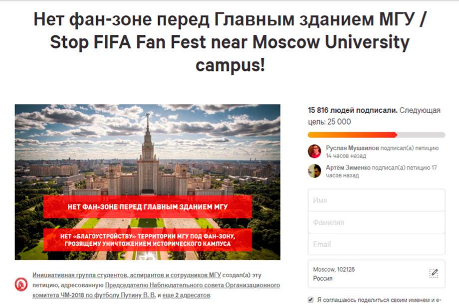 Студенты проиграли эту войну. В Москве открылась главная фан-зона