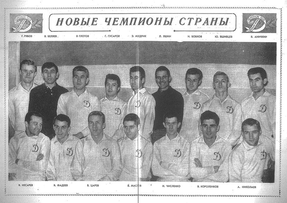 Физкультурно-спортивное общество «Динамо» отмечает 95-летний юбилей