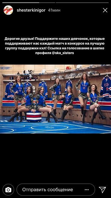Шестёркин попросил болельщиков голосовать за группу поддержки СКА