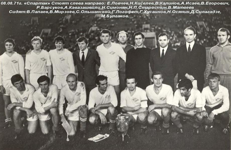 «Спартак» — обладатель Кубка СССР 1971 года. Василий Калинов — третий слева в верхнем ряду.