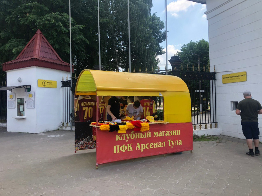 Фан-шоп в Туле