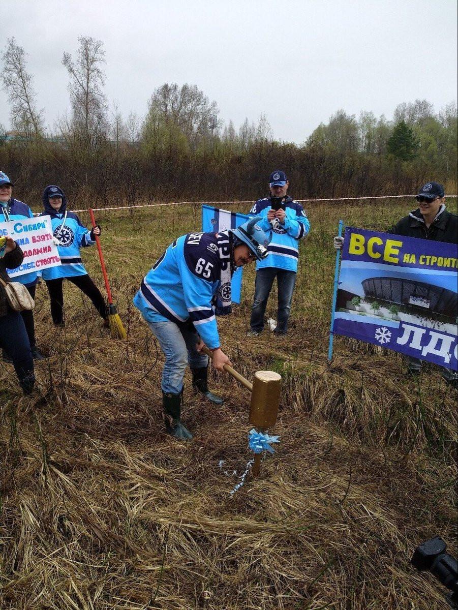 Болельщики «Сибири» вбили золотой гвоздь на месте строительства новой арены