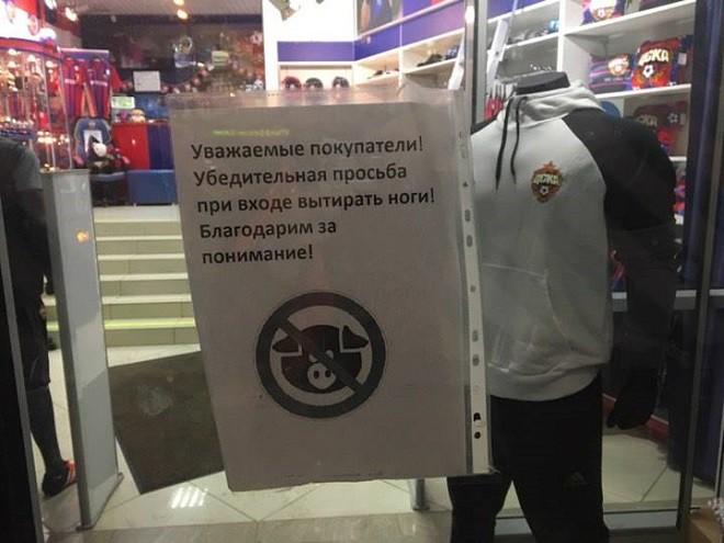 Магазин ЦСКА