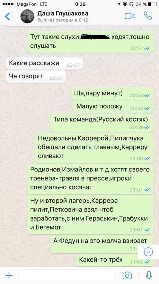Слита переписка жены Глушакова. Болельщики «Спартака», берегитесь