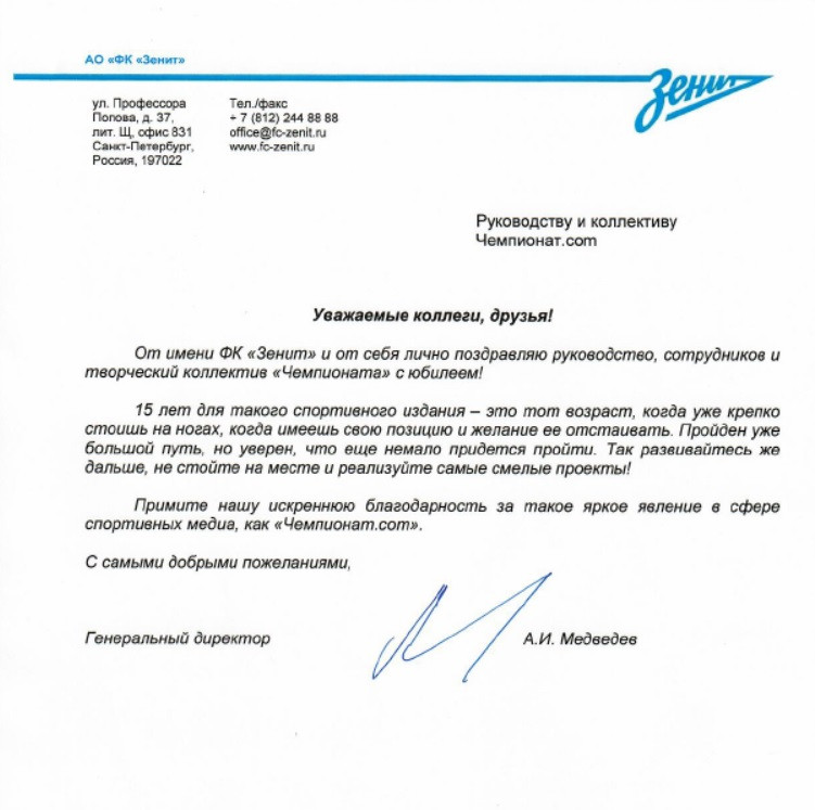 Письмо гендиректора «Зенита» Александра Медведева «Чемпионату»