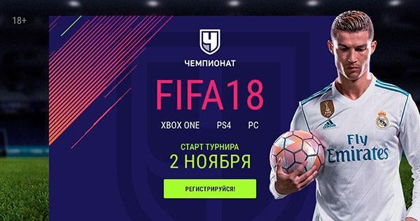 Регистрируйся на крупнейший онлайн-турнир по FIFA18 от «Чемпионата»