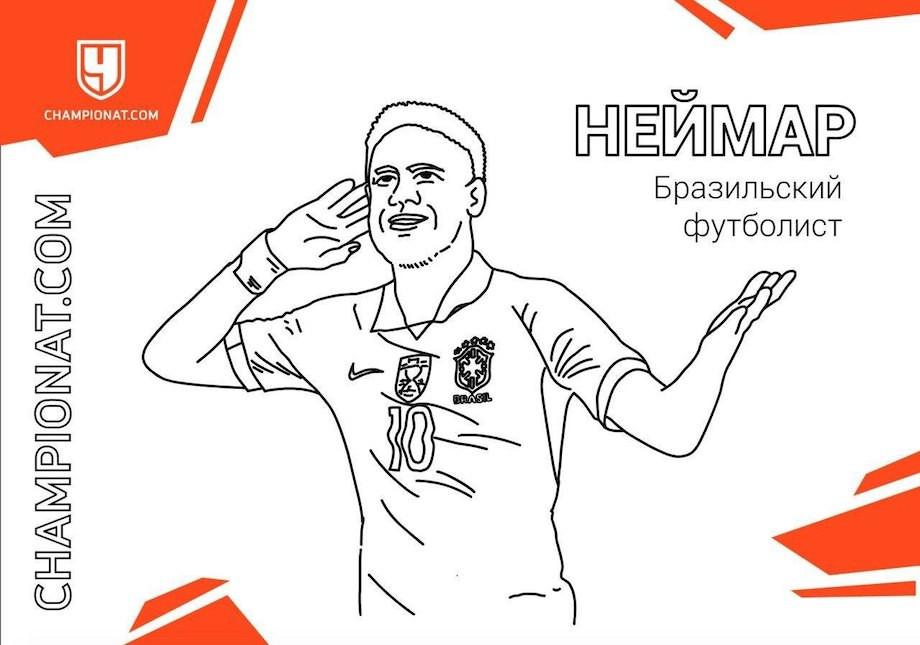«Чемпионат» выпускает бесплатные раскраски для детей. Факты об известных спортсменах
